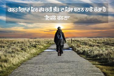 Punjabi nice thoughts wallpaper