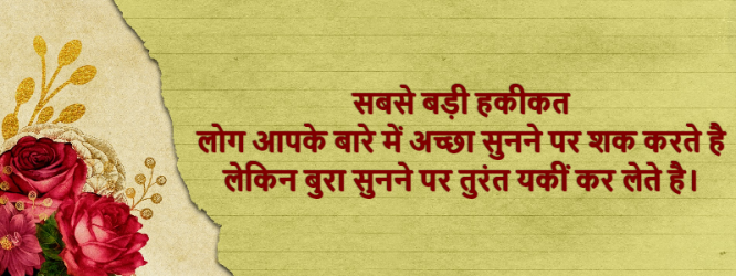 hindi thoughts images