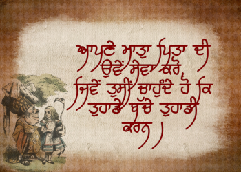 Punjabi Wisdom Quotes wallpaper