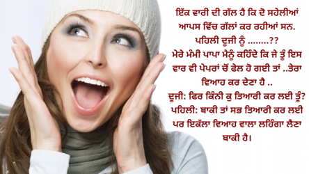 Punjabi funny wallpaper