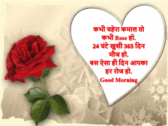 good morning hindi text quotes
