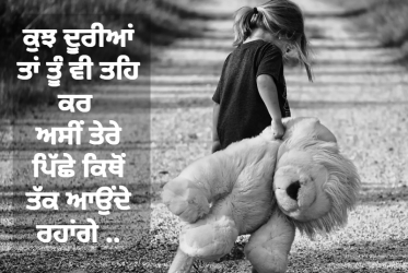 Sad Punjabi wallpaper