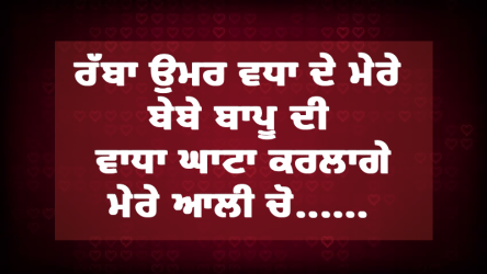 Father Day Quotes Punjabi wallpaper
