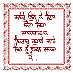 Good Morning Punjabi wallpaper