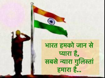 देशभक्ति wallpaper