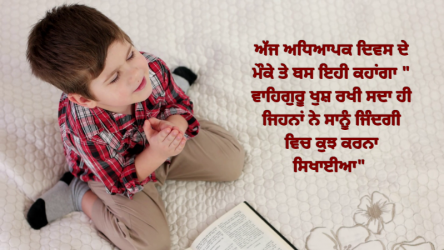 Punjabi Teachers Day wallpaper