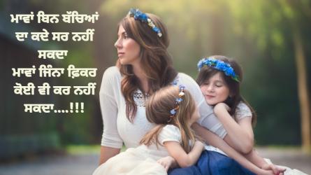 Mother quotes in Punjabi  wallpaper