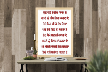 Punjabi Romantic wallpaper