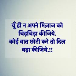 hindi thought hindi mai