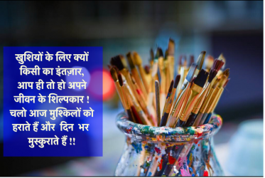 good morning hindi message