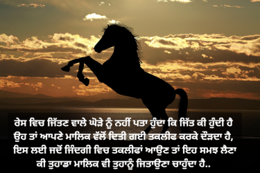 punjabi thoughts for school assembly