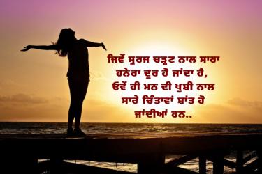 Good Morning Punjabi wallpaper