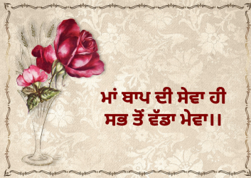Punjabi mothers day quotes and wallapapers