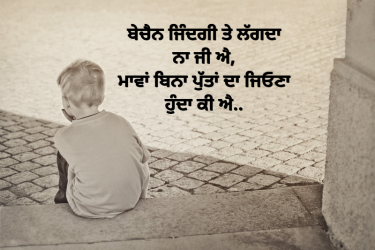 Sad mother dayPunjabi  wallpaper