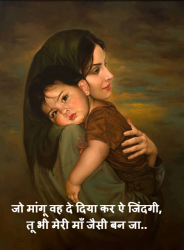 Hindi mother day  wallpaper