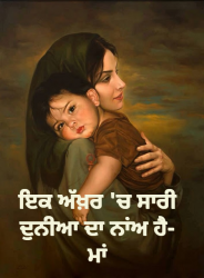Mother  day wallpapers in Punjabi  wallpaper