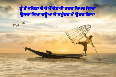 Punjabi Songs Lines wallpaper