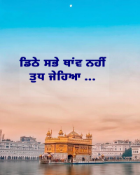Dharmik Message wallpaper