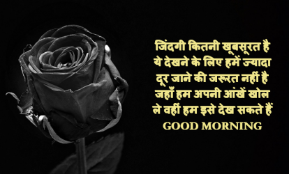 good morning jaan hindi