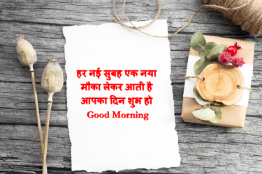 good morning hindi greetings