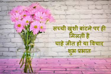 good morning hindi message download