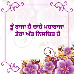 punjabi thoughts with explanation