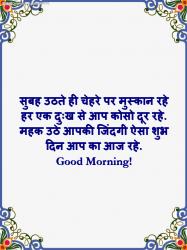 good morning and hindi