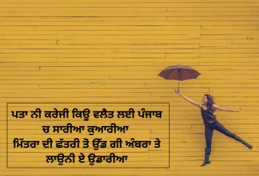 Punjabi Att Status wallpaper