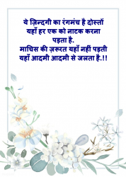 hindi good thoughts for students