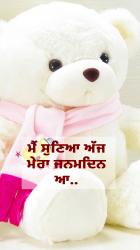 Punjabi Birthday Messages wallpaper