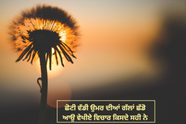 punjabi thoughts in punjabi