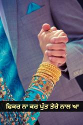 punjabi couple romantic pics
