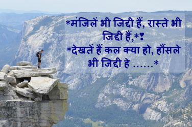 hindi motivational images hd