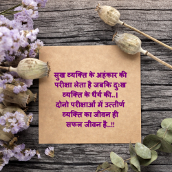 hindi thoughts quotes download