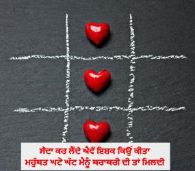 Punjabi Shayri wallpaper