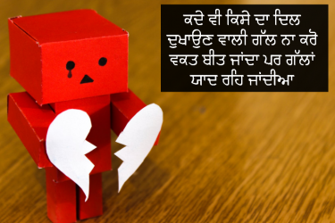 punjabi thoughts for school students