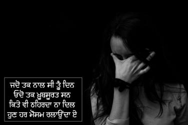 Sad Punjabi wallpaper
