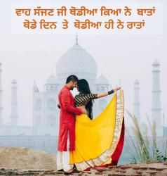 punjabi couples on insta