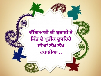 Happy Dussehra Punjabi  wallpaper