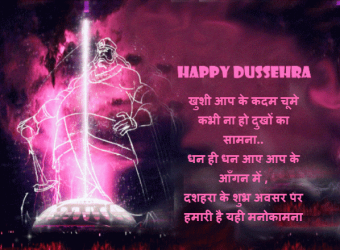 dussehra 2018 hindi wishes