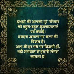 status in hindi dussehra