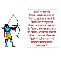 hindi ka dussehra