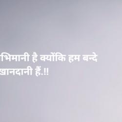 full attitude status in hindi