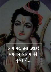 dussehra hindi shayari download