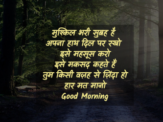 good morning hindi comment
