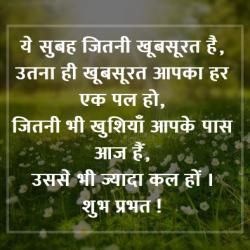 good morning hindi caption