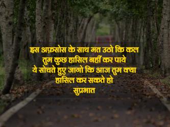 love you good morning hindi sms