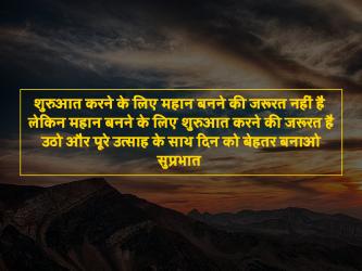 good morning hindi ki shayari