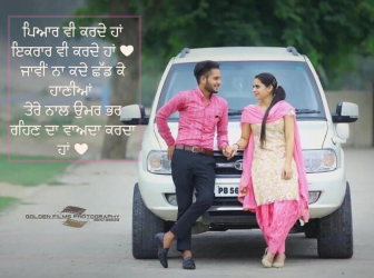 punjabi couple dp pic
