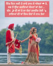 punjabi couples attitude pics